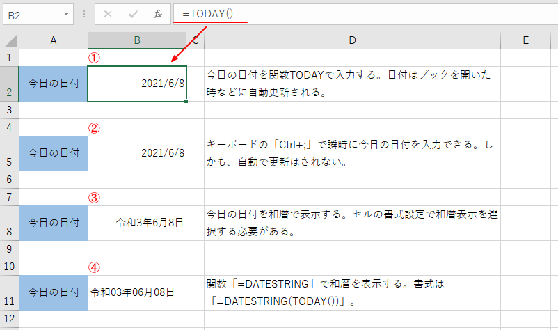 TODAY関数の使い方