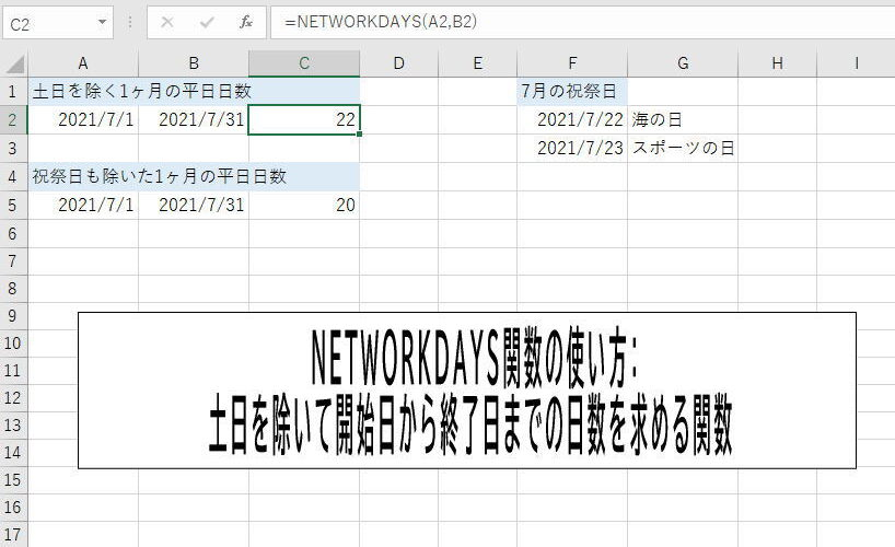 NETWORKDAYS関数の使い方