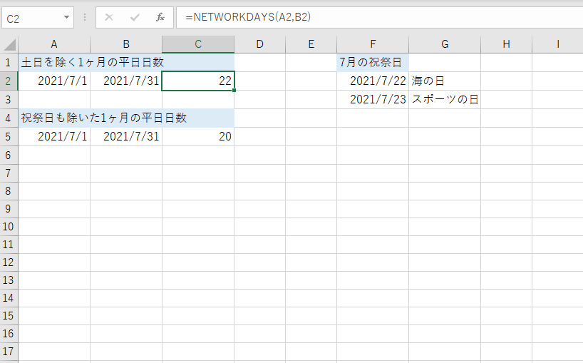 NETWORKDAYS関数の使用例