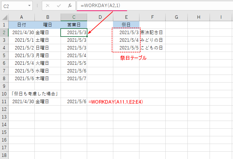 WORKDAY関数の使用例