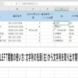 LEFT関数の使い方:文字列の先頭(左)から文字列を取り出す関数:Excel関数