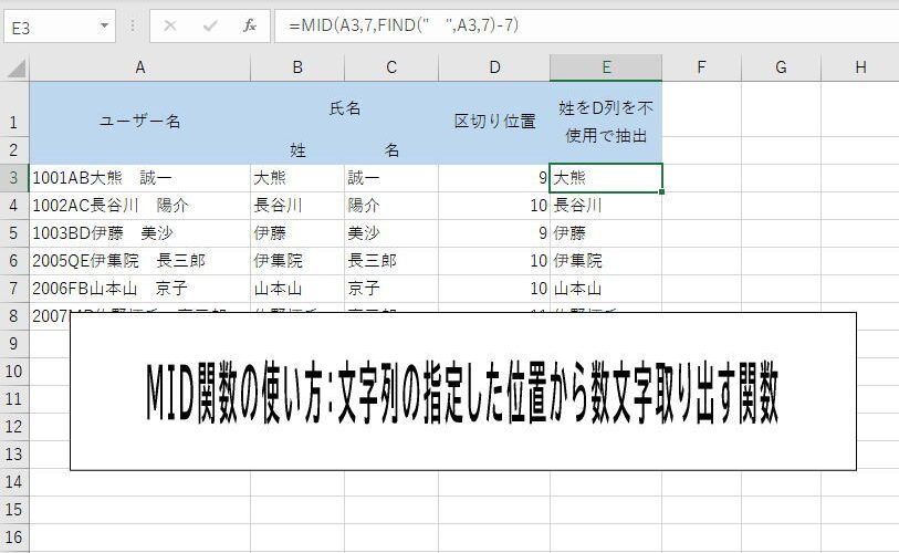 MID関数の使い方:文字列の指定した位置から数文字取り出す関数:Excel関数