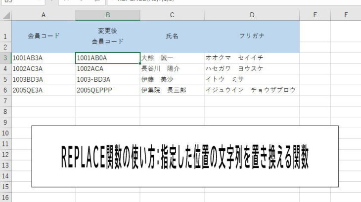 REPLACE関数の使い方:指定した位置の文字列を置き換える関数:Excel関数
