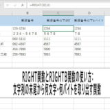 RIGHT関数とRIGHTB関数の使い方:文字列の末尾から数文字・数バイトを取り出す関数:Excel関数