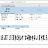 SUBSTITUTE関数の使い方:文字列を検索して置き換える関数:Excel関数